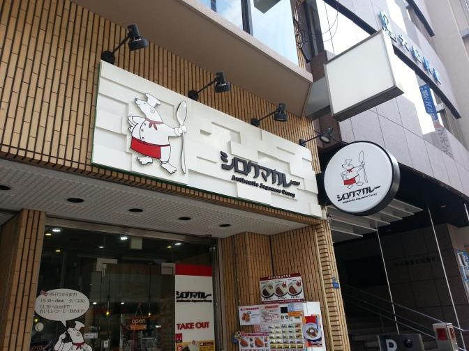 Shirokuma Curry House