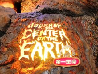 DisneySea Journey