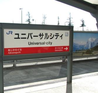 Train Stop for Universal Studios Japan