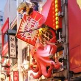Takoyaki Signage