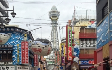 Tsutenkaku Tower in the background