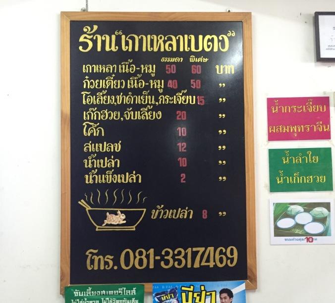 Thai Menu Board
